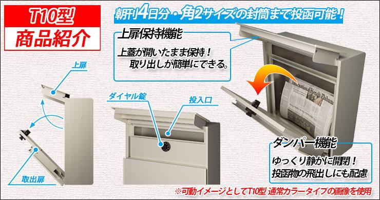 ポスト 郵便ポスト 郵便受け 壁付けポスト T10型 の商品紹介