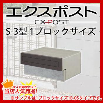 埋め込みポスト エクスポスト S-3型