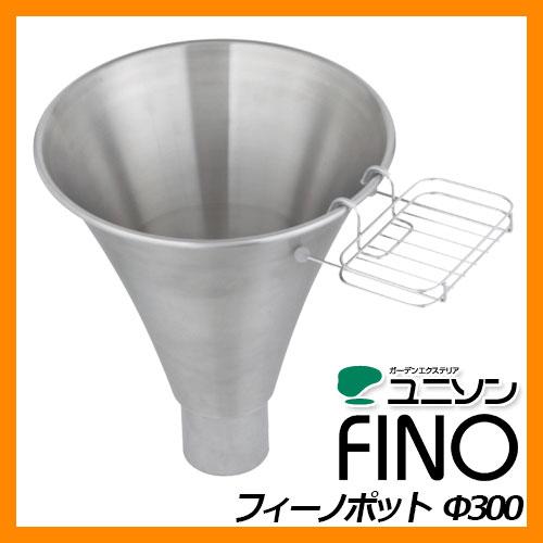 ガーデンパン フィーノポット Ф300