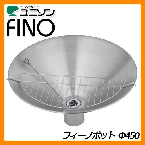 ガーデンパン フィーノポット Ф450