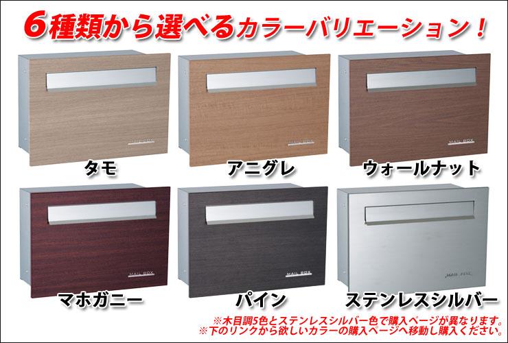 6種類から選べるカラーベリエーション!!