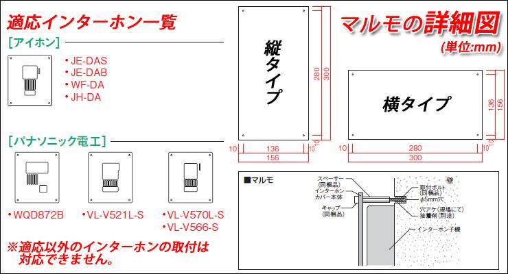 マルモの詳細図と適応インターホン一覧