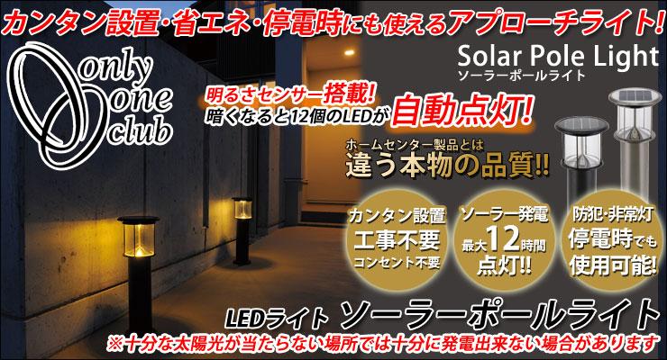 LEDライト ソーラーポールライト
