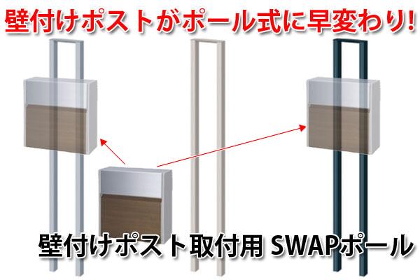 壁付けポストがポール式に早変わり! 壁付けポスト取付用 SWAPポール