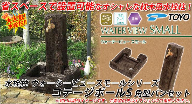 省スペースで設置可能なオシャレな枕木風水栓柱! 水栓柱 ウォータービュー スモールシリーズ コテージポールS 角型パンセット