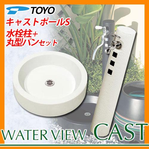 立水栓Sキャストポール&丸型キャストパン&蛇口セット【送料無料】