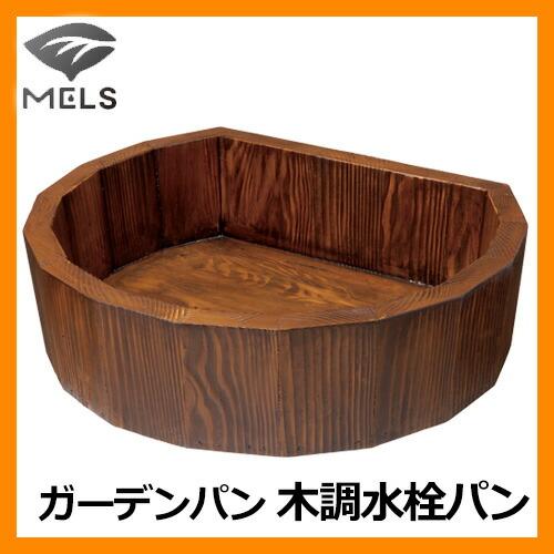 木調水栓パン