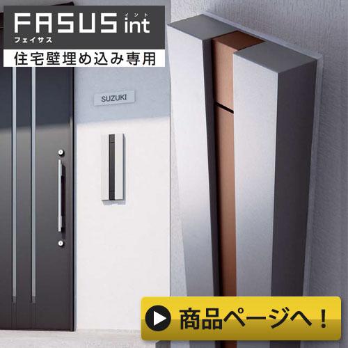 フェイサス int 住宅壁埋め込み専用