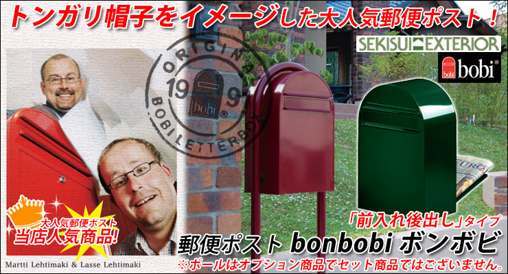 トンガリ帽子をイメージした大人気郵便ポスト! 郵便ポスト bonbobi ボンボビ