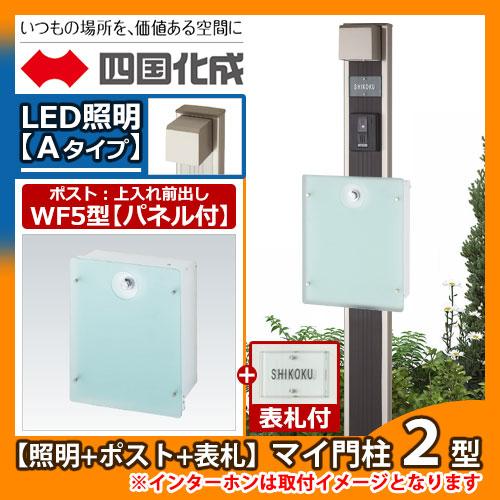 照明Aタイプ(照明+表札+パネル付ポストセット)