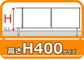 H400mm