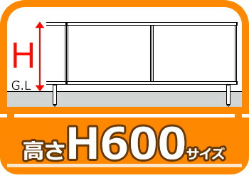 H600mm