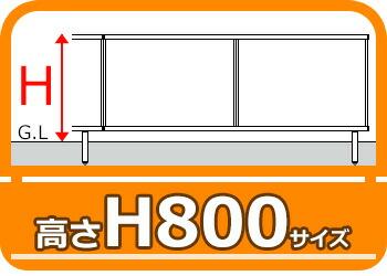 H800mm