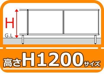 H1200mm