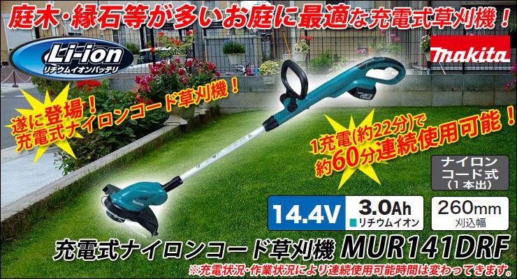 庭木・縁石等が多いお庭に最適な充電式草刈り機! 充電式ナイロンコード草刈機 MUR141DRF