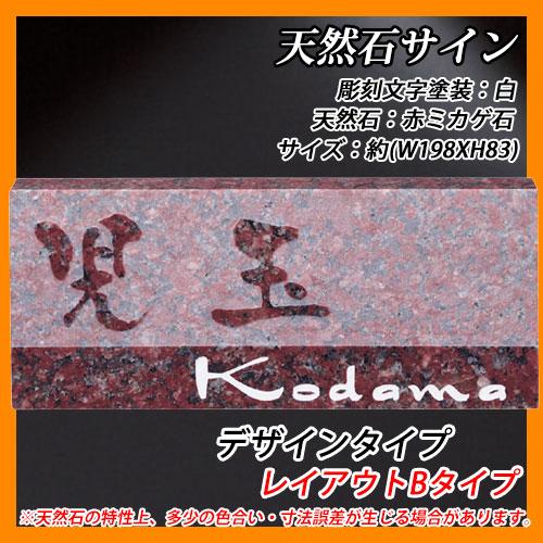 天然石サイン デザインタイプ