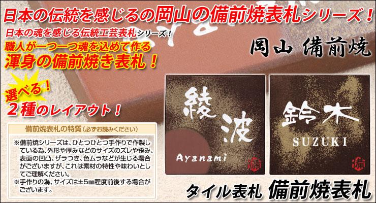 日本の伝統を感じる岡山の備前焼表札シリーズ! タイル表札 備前焼表札