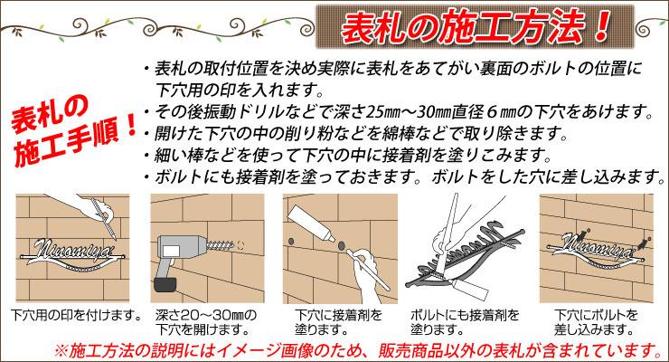 表札の施工方法!