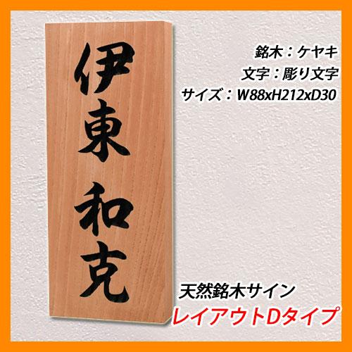 天然銘木サイン