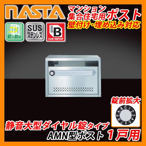 AMN型 1戸用