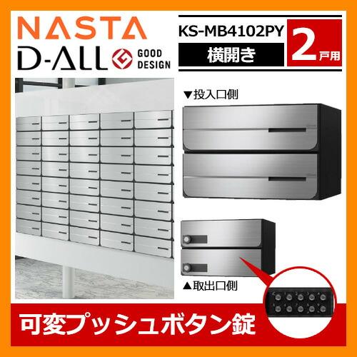 KS-MB4102PY-2PK