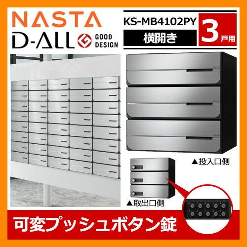 KS-MB4102PY-3PK