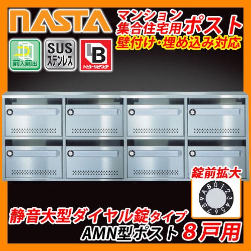 AMN型 8戸用