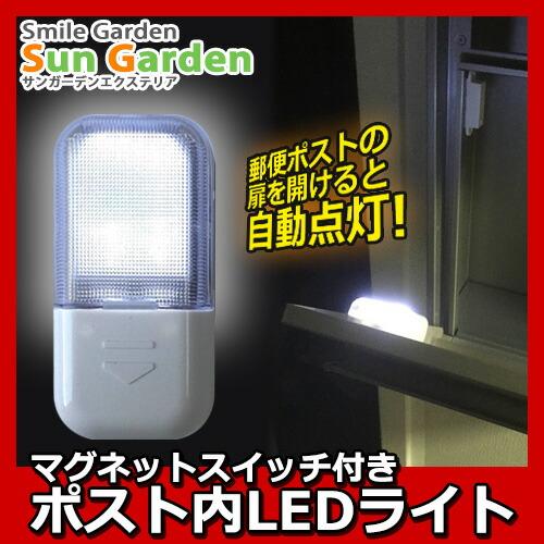 ポスト内LEDライト