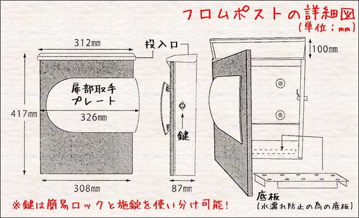 郵便ポスト フロムの詳細図