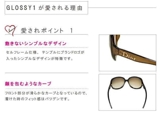�ǥ������� ���饹 Dior