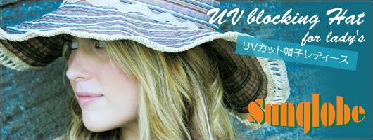 UVカット帽子レディース用