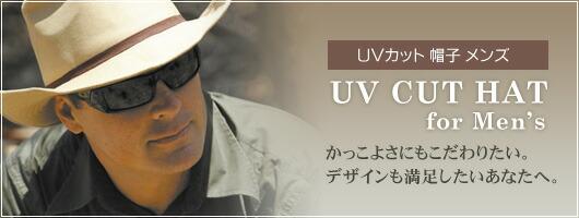 UVカット帽子メンズ