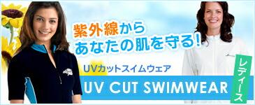 UVカットスイムウェア レディース