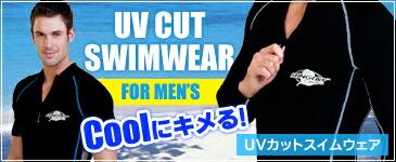 UVカットスイムウェア メンズ