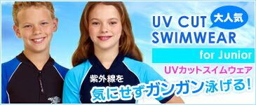 UVカットスイムウェア ジュニア