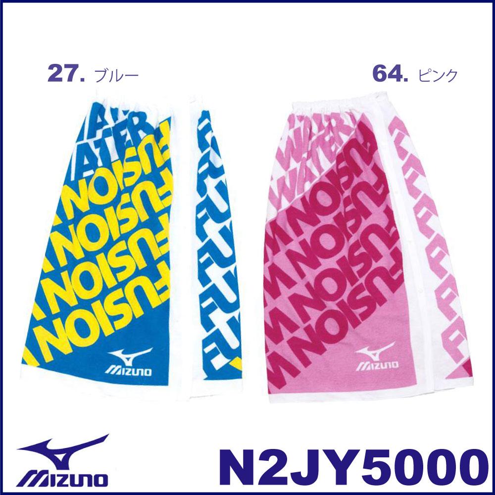 MIZUNO ミズノ 水泳 タオル スイミング スイム巻きタオル