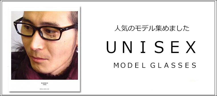 カジュアル眼鏡