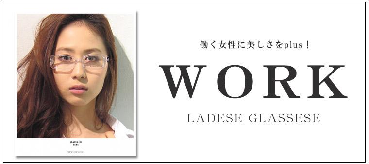 働く女性の美人メガネ