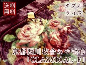 クラシックF
