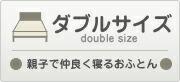 ダブルサイズ