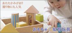 おもちゃ/知育玩具