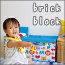 brick block ブリックブロック