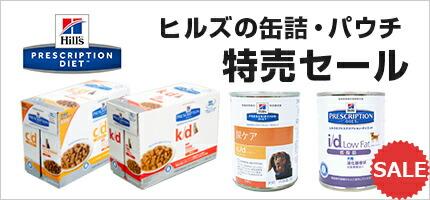 ヒルズ缶・パウチ製品特売セール