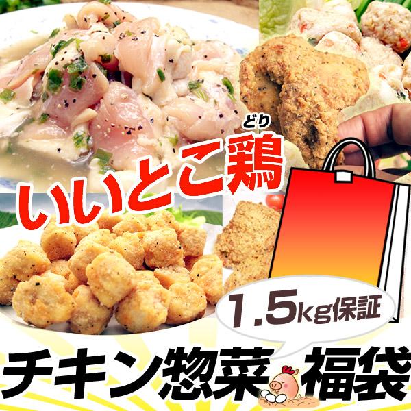 なんと!62%OFF★いいとこ鶏!国産チキン惣菜1.5kg保証福袋【送料無料】