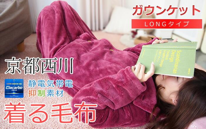 京都西川 着る毛布