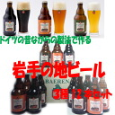 [craft beer of Iwate] is fs2gm three kinds of 330 ml of *12 raise of wages Ren classical music シュバルツ alto set set [liquor sale] [with a gift box] [for Tohoku, Iwate reconstruction aid] [celebration of finding employment]