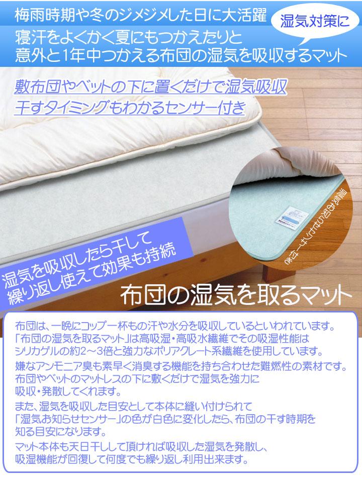布団の湿気を取るマット