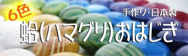 おはじき・日本製・碁石