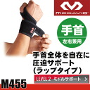 List of マクダビッド wrist supporters support DS 455