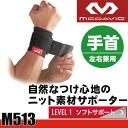 McDavid wrist supporter sporty knit-list 1 513